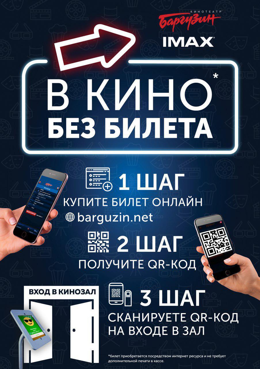 стоимость билетов кино иркутск
